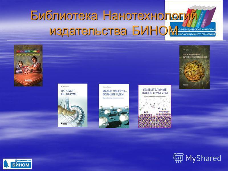 Библиотека Нанотехнологий издательства БИНОМ