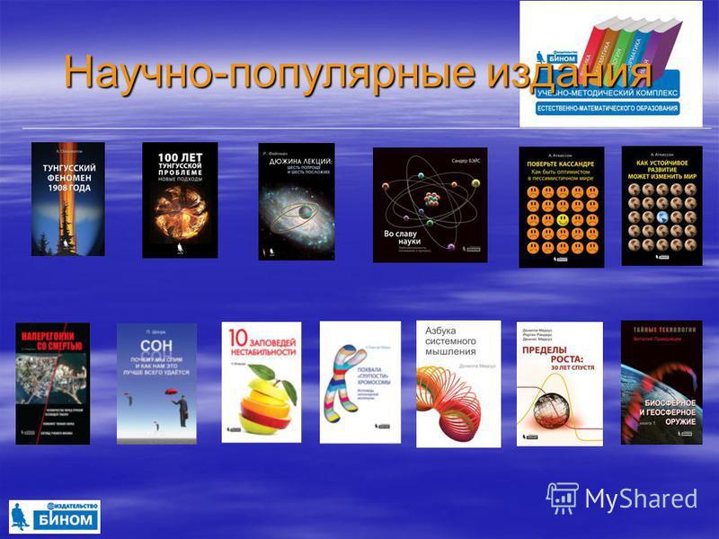Научно-популярные издания