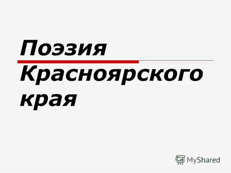 Поэзия Красноярского края