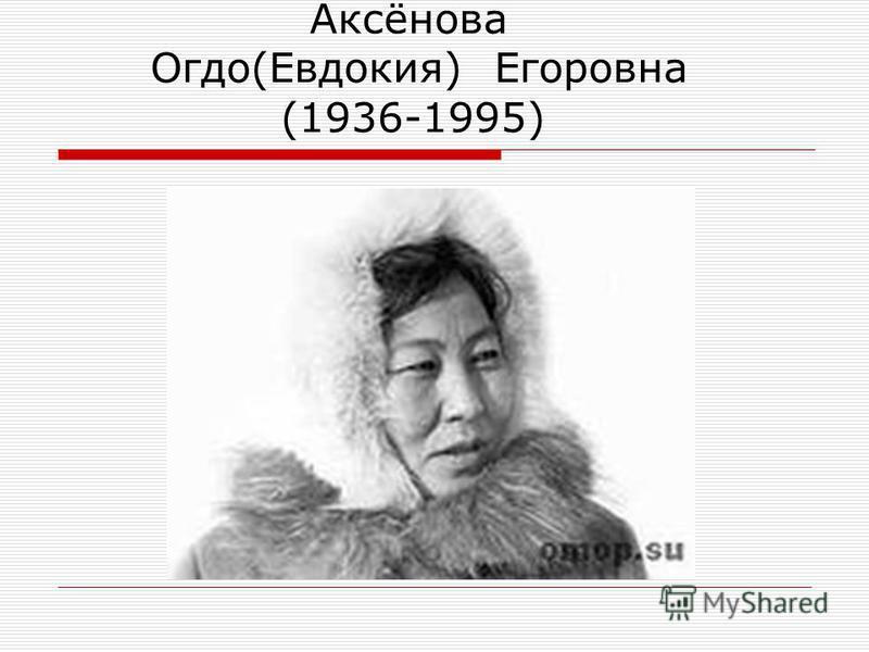 Аксёнова Огдо(Евдокия) Егоровна (1936-1995)