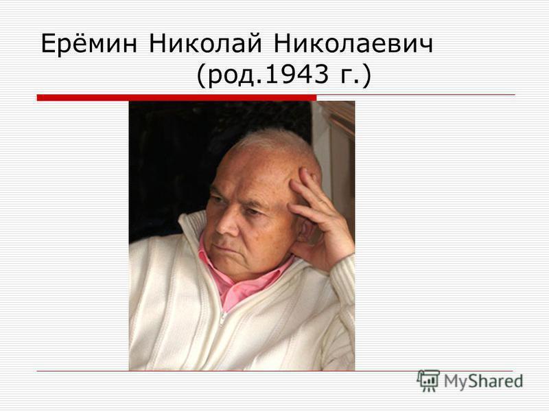 Ерёмин Николай Николаевич (род.1943 г.)