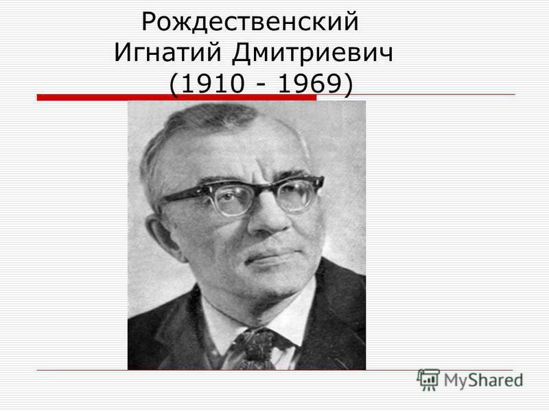 Рождественский Игнатий Дмитриевич (1910 - 1969)
