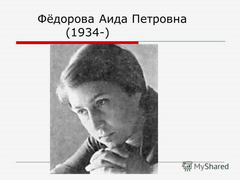 Фёдорова Аида Петровна (1934-)