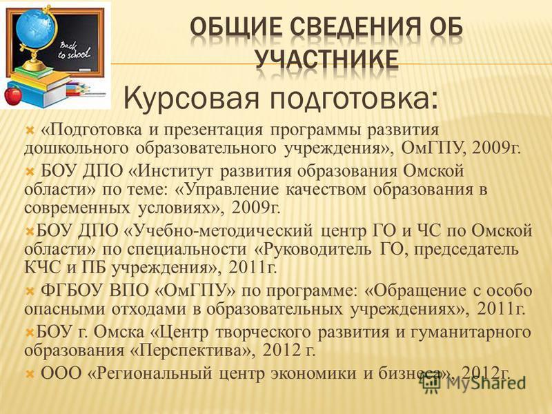 Презентация на тему Заведующий БДОУ г Омска Детский сад  5 Курсовая