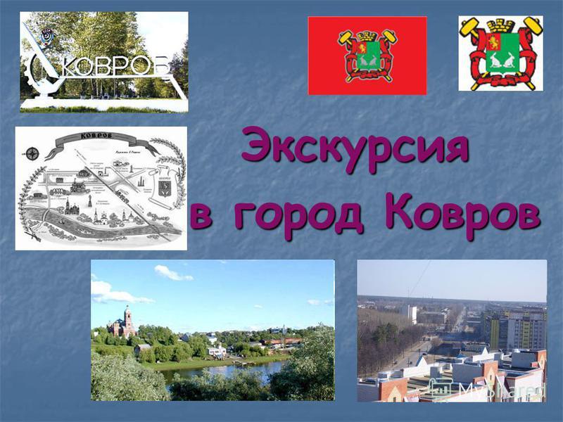 Экскурсия в город Ковров
