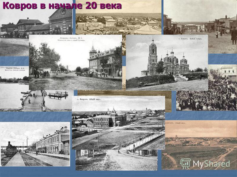 Ковров в начале 20 века