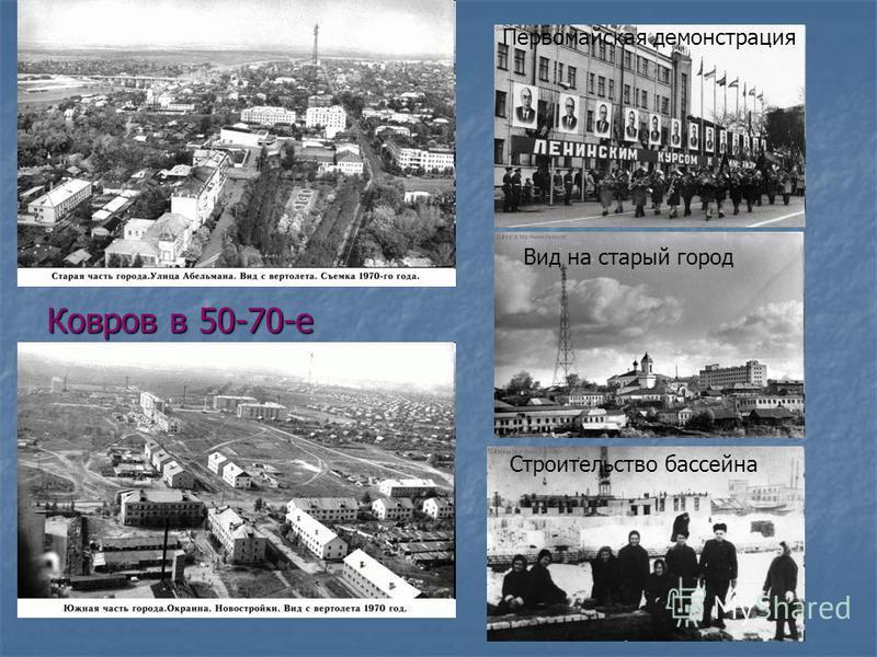 Ковров в 50-70-е Первомайская демонстрация Строительство бассейна Вид на старый город