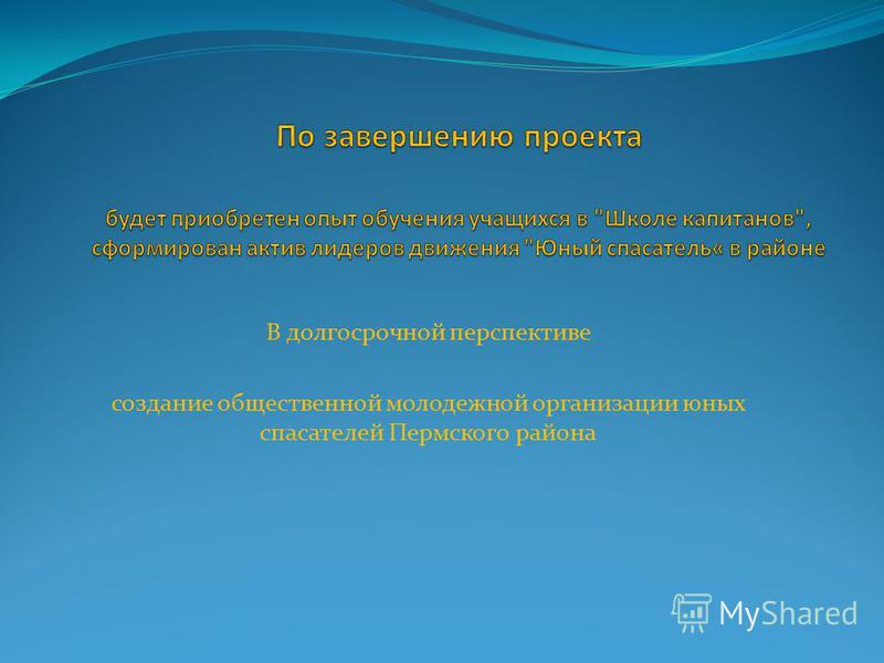 В долгосрочной перспективе создание общественной молодежной организации юных спасателей Пермского района