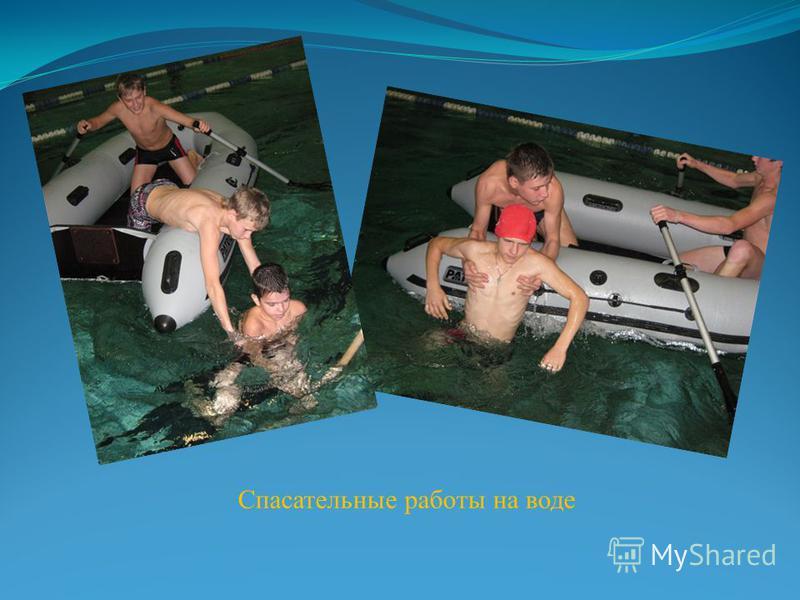 Спасательные работы на воде