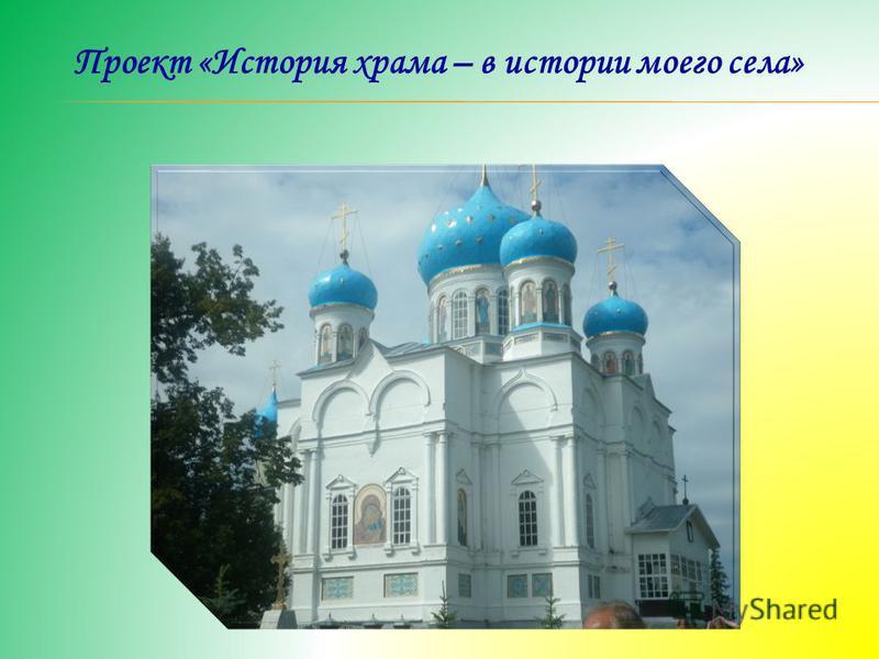 Проект «История храма – в истории моего села»