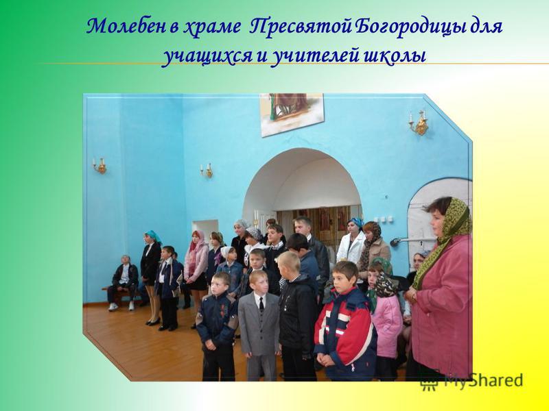 Молебен в храме Пресвятой Богородицы для учащихся и учителей школы