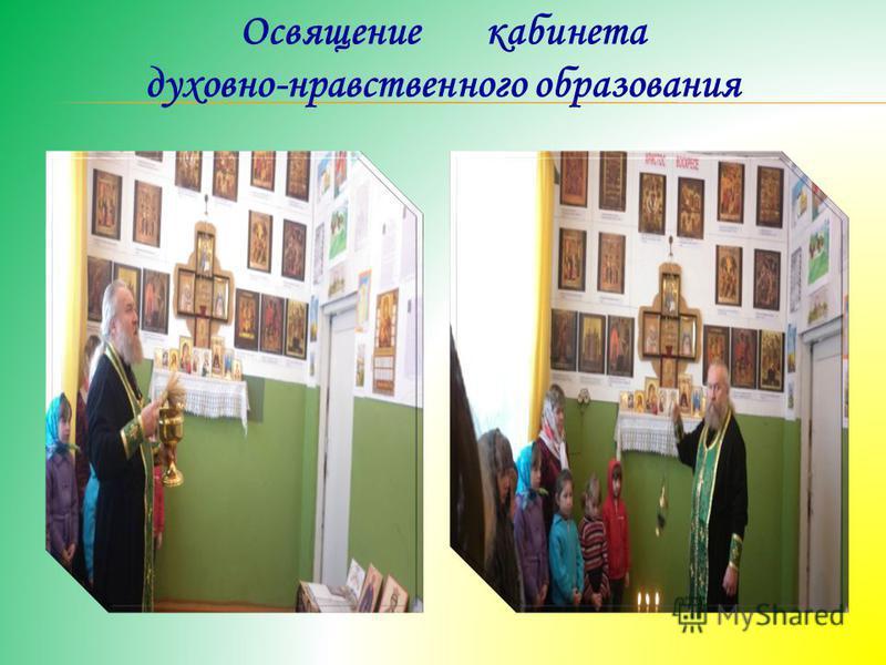 Освящение кабинета духовно-нравственного образования