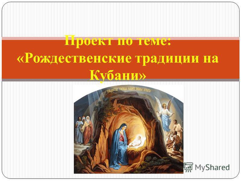 Проект по теме: «Рождественские традиции на Кубани»
