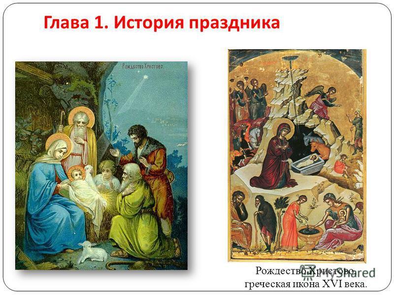 Глава 1. История праздника Рождество Христово, греческая икона XVI века.