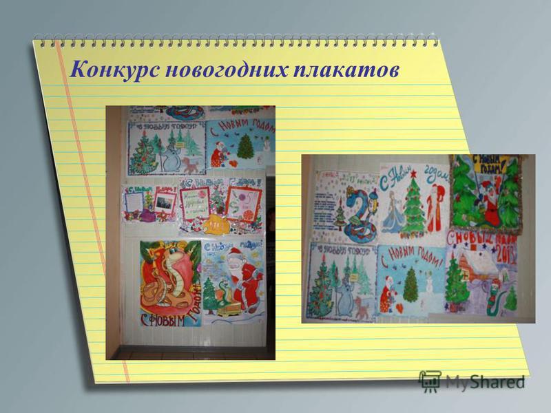 Конкурс новогодних плакатов