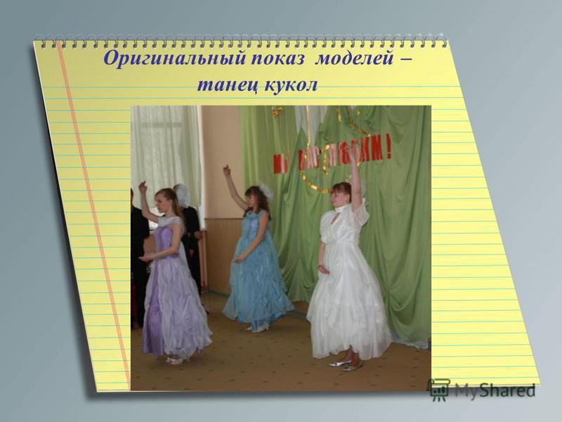 Оригинальный показ моделей – танец кукол