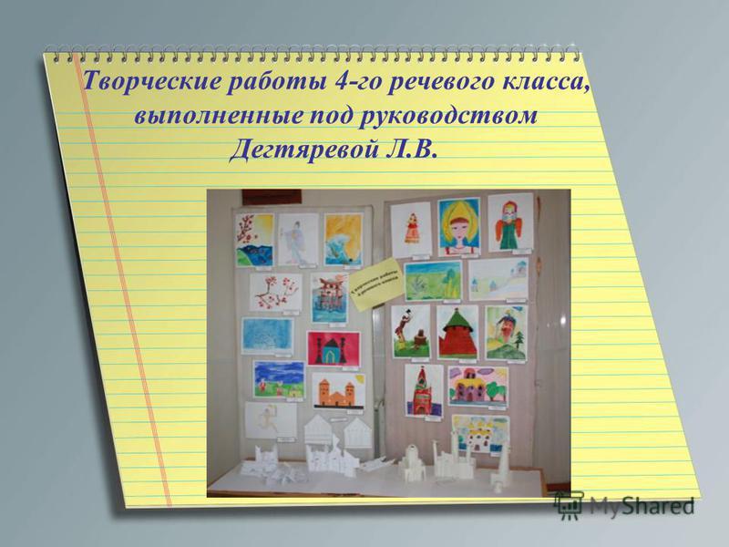 Творческие работы 4-го речевого класса, выполненные под руководством Дегтяревой Л.В.