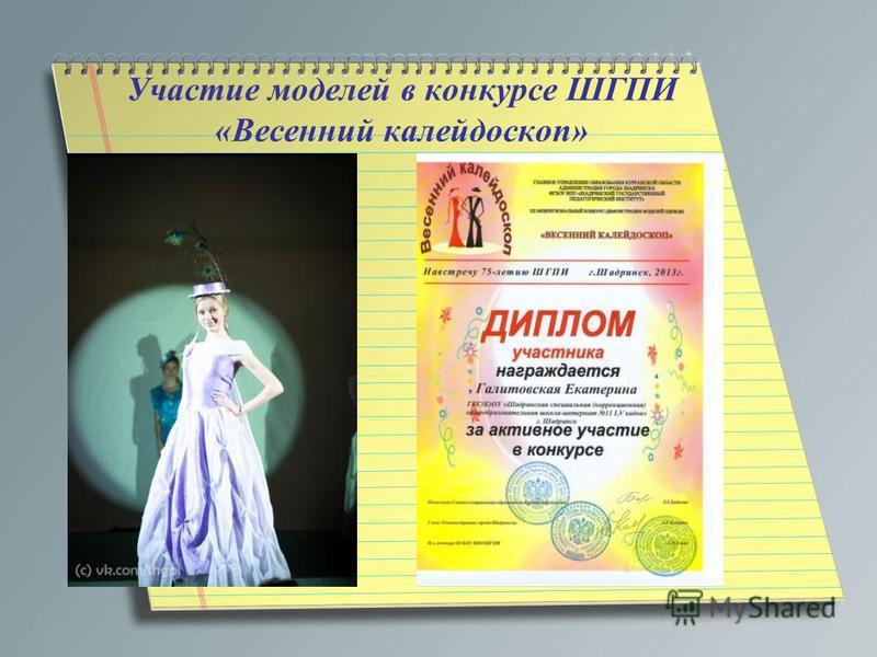 Участие моделей в конкурсе ШГПИ «Весенний калейдоскоп»
