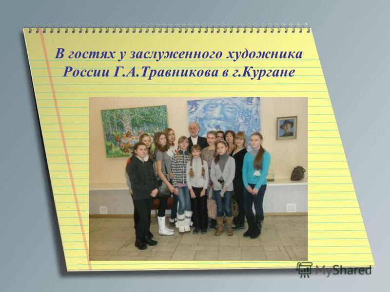 В гостях у заслуженного художника России Г.А.Травникова в г.Кургане