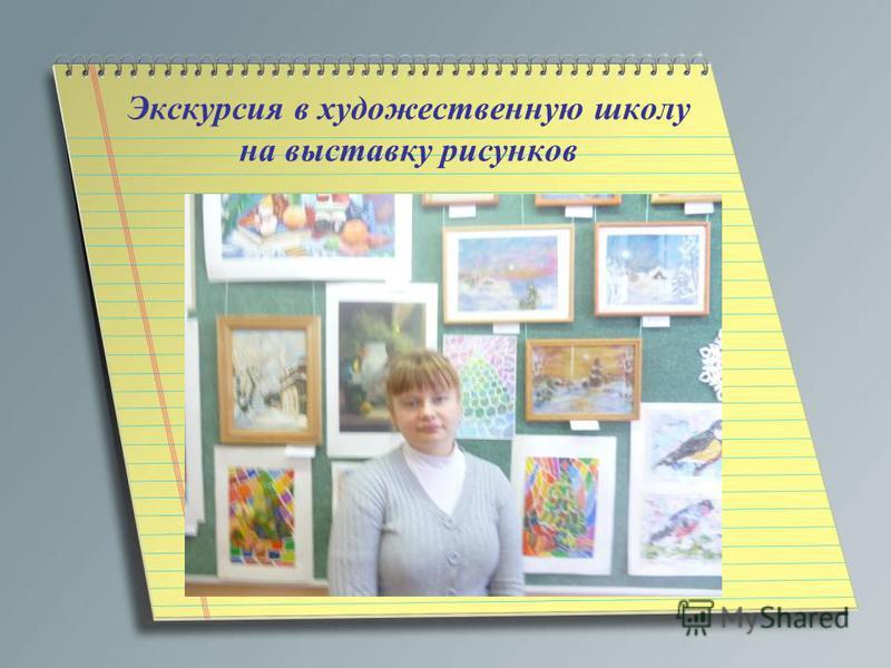 Экскурсия в художественную школу на выставку рисунков
