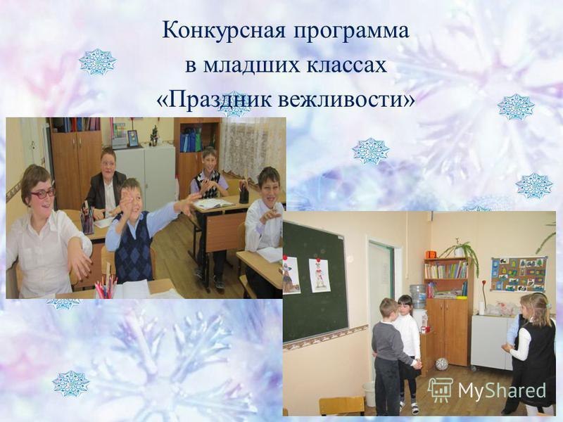 Конкурсная программа в младших классах «Праздник вежливости»