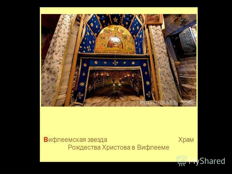 Вифлеемская звезда Храм Рождества Христова в Вифлееме
