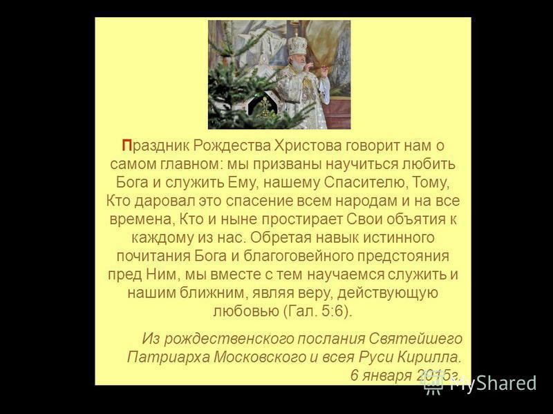 Праздник Рождества Христова говорит нам о самом главном: мы призваны научиться любить Бога и служить Ему, нашему Спасителю, Тому, Кто даровал это спасение всем народам и на все времена, Кто и ныне простирает Свои объятия к каждому из нас. Обретая нав