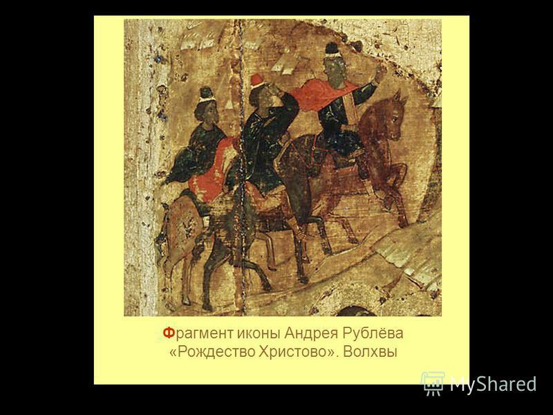 Фрагмент иконы Андрея Рублёва «Рождество Христово». Волхвы