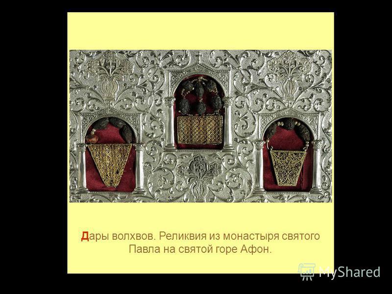 Дары волхвов. Реликвия из монастыря святого Павла на святой горе Афон.