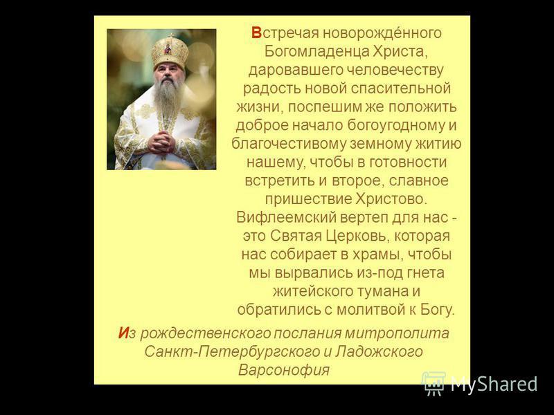Встречая новорожденного Богомладенца Христа, даровавшего человечеству радость новой спасительной жизни, поспешим же положить доброе начало богоугодному и благочестивому земному житию нашему, чтобы в готовности встретить и второе, славное пришествие Х