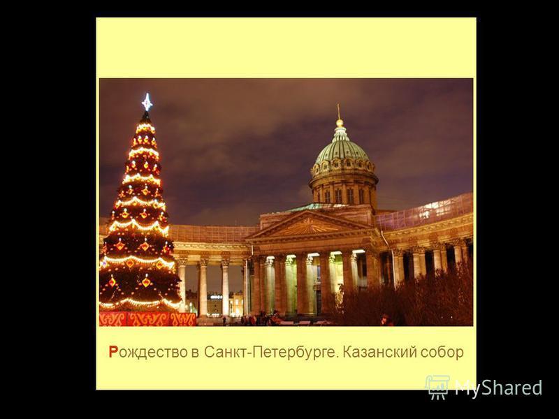 Рождество в Санкт-Петербурге. Казанский собор