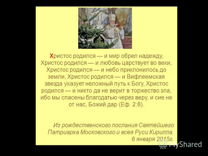 Христос родился и мир обрел надежду, Христос родился и любовь царствует во веки, Христос родился и небо приклонилось до земли, Христос родился и Вифлеемская звезда указует неложный путь к Богу, Христос родился и никто да не верит в торжество зла, ибо