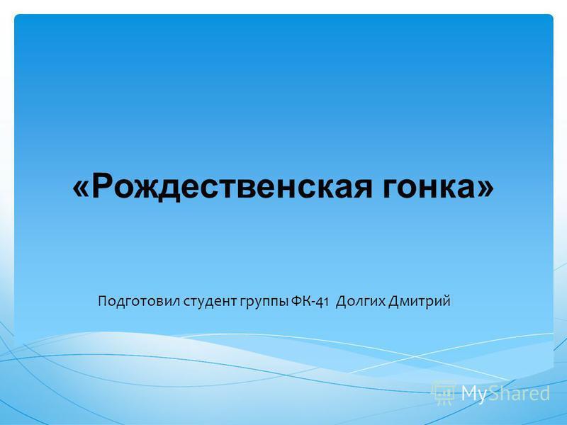 «Рождественская гонка» Подготовил студент группы ФК-41 Долгих Дмитрий