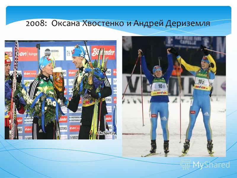 2008: Оксана Хвостенко и Андрей Дериземля