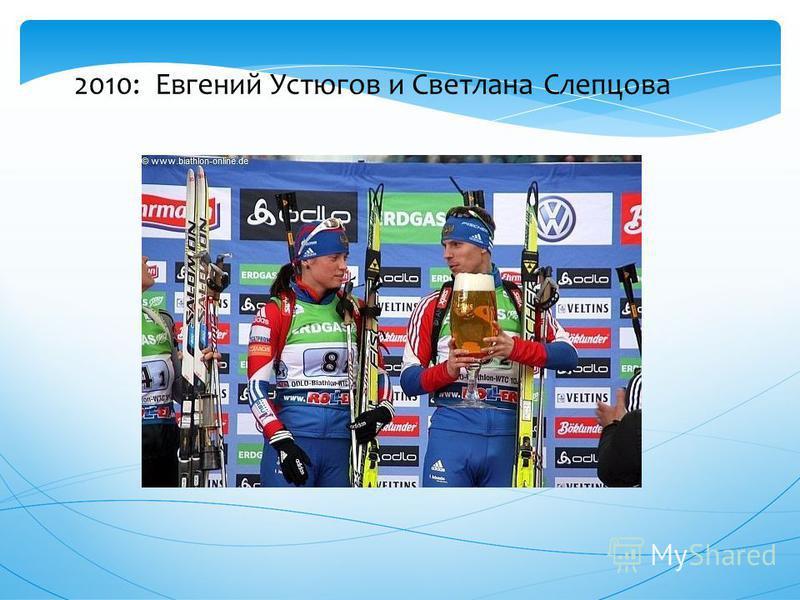 2010: Евгений Устюгов и Светлана Слепцова