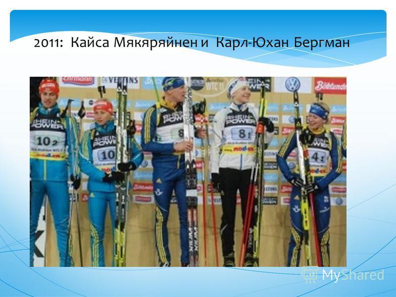 2011: Кайса Мякяряйнен и Карл-Юхан Бергман