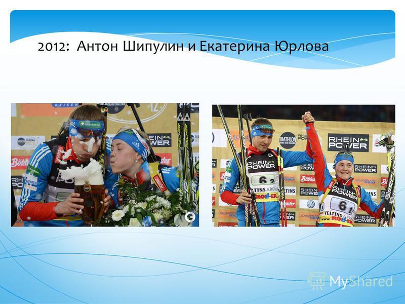 2012: Антон Шипулин и Екатерина Юрлова