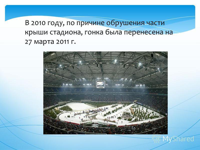 В 2010 году, по причине обрушения части крыши стадиона, гонка была перенесена на 27 марта 2011 г.