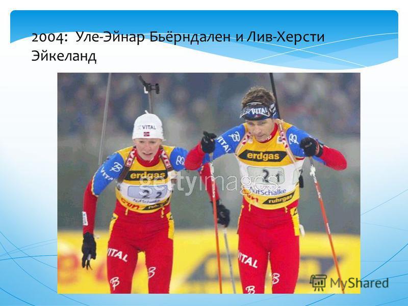 2004: Уле-Эйнар Бьёрндален и Лив-Херсти Эйкеланд