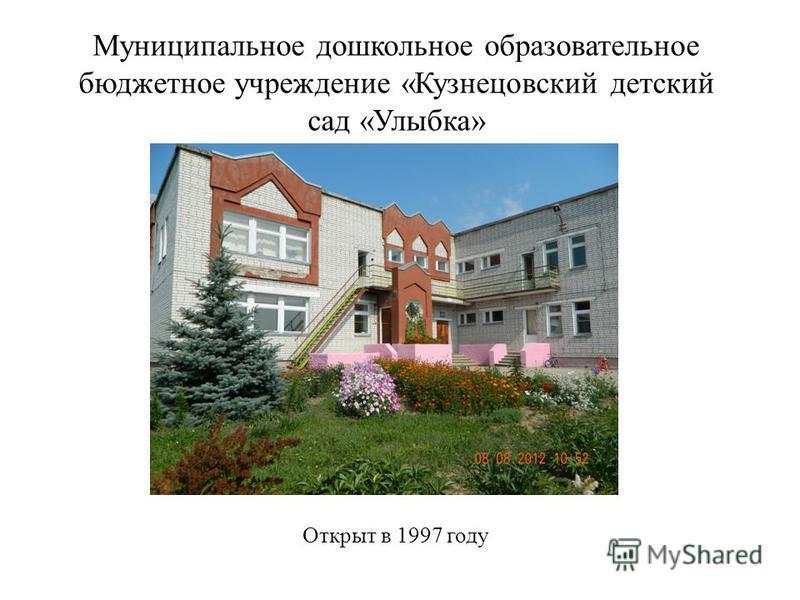 Муниципальное дошкольное образовательное бюджетное учреждение «Кузнецовский детский сад «Улыбка» Открыт в 1997 году