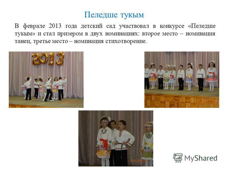 Пеледше тукым В феврале 2013 года детский сад участвовал в конкурсе «Пеледше тукым» и стал призером в двух номинациях: второе место – номинация танец, третье место – номинация стихотворение.