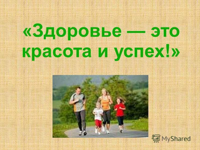 «Здоровье это красота и успех!»