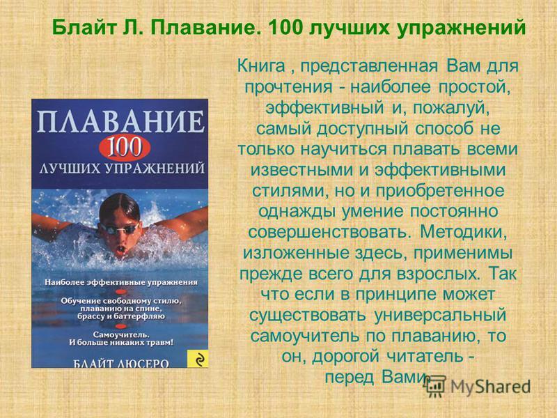 Блайт Л. Плавание. 100 лучших упражнений Книга, представленная Вам для прочтения - наиболее простой, эффективный и, пожалуй, самый доступный способ не только научиться плавать всеми известными и эффективными стилями, но и приобретенное однажды умение