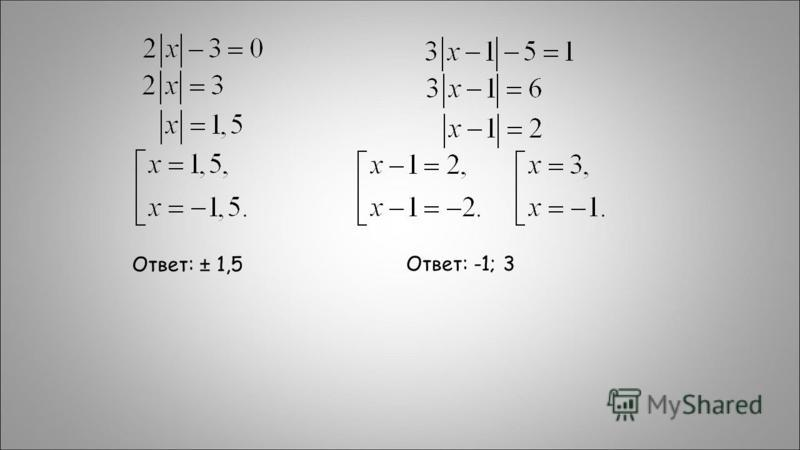 Ответ: ± 1,5Ответ: -1; 3