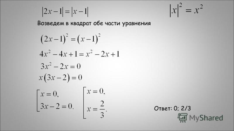 Ответ: 0; 2/3 Возведем в квадрат обе части уравнения