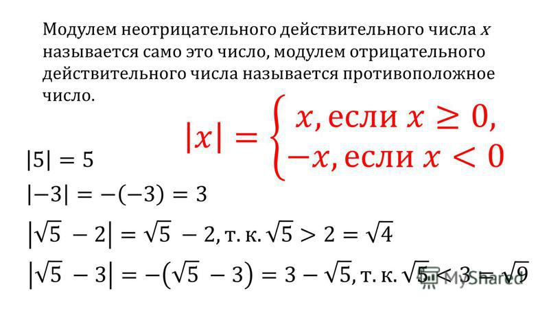 Модулем неотрицательного действительного числа x называется само это число, модулем отрицательного действительного числа называется противоположное число.