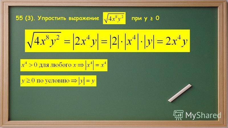 55 (3). Упростить выражение при y 0