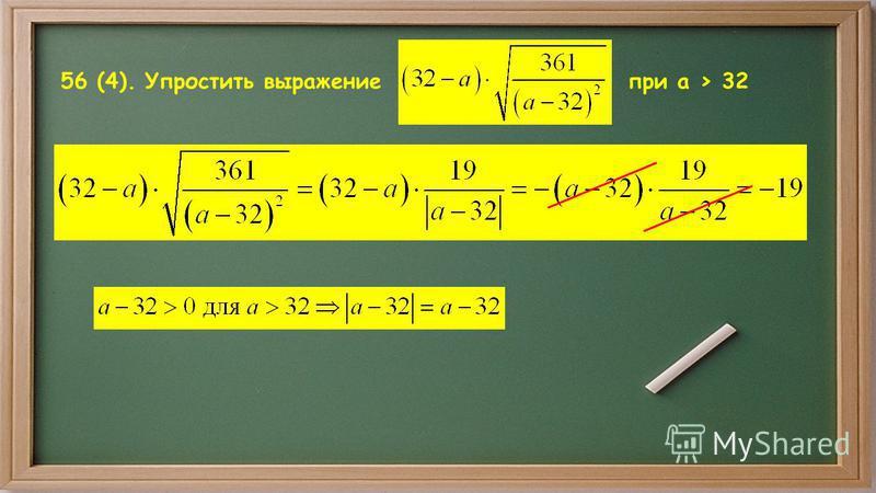 56 (4). Упростить выражение при a > 32