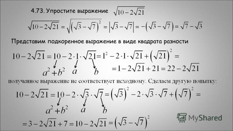 4.73. Упростите выражение Представим подкоренное выражение в виде квадрата разности