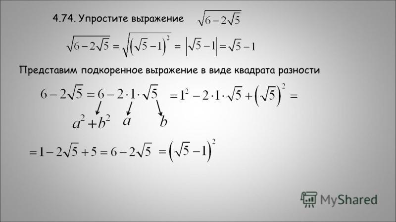 4.74. Упростите выражение Представим подкоренное выражение в виде квадрата разности